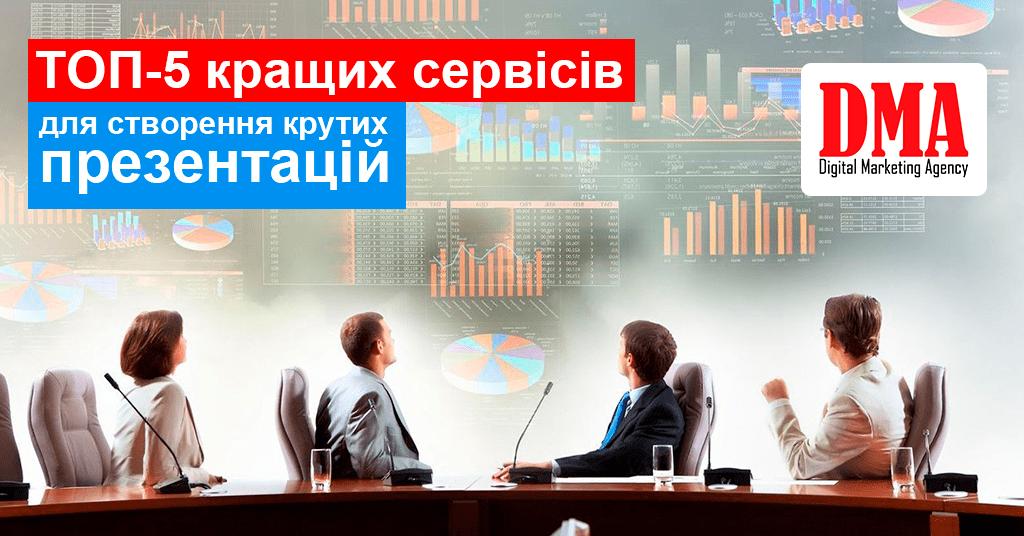 Презентація для бізнесу