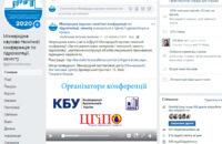 Видеореклама конференции