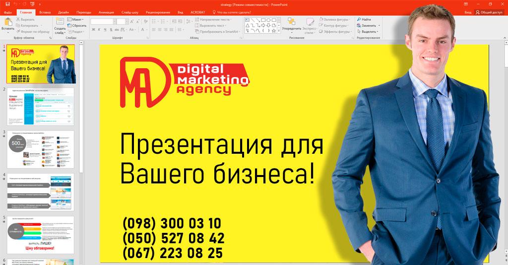 Презентация для вашего бизнеса