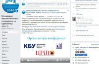Відеореклама конференції