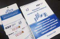Друковані рекламні матеріали для конференції