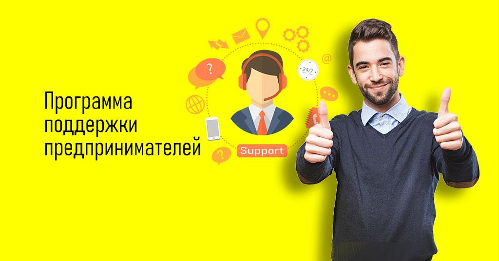Программа поддержки предпринимателей